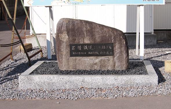 三陸鉄道記念碑